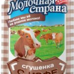 """Condensed milk with coffee """"Milk Country"""" 270g. doy-pack"""