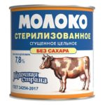 Concentrated milk sterilized without sugar 300g. w / b