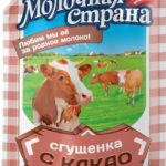 """Condensed milk with cocoa """"Milk Country"""" 270g. doy-pack"""