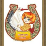 VKA4052 Charm Happiness in the house - scheme (Art Solo)